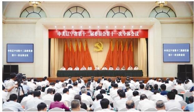 中共辽宁省委十二届十一次全会在沈阳召开